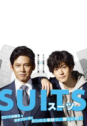 Suit Season 1