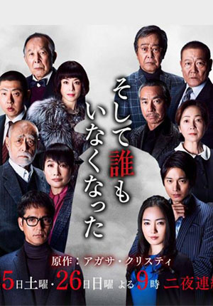 And Then There Were None ตอนที่ 2