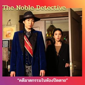The Noble Detective ซับไทย