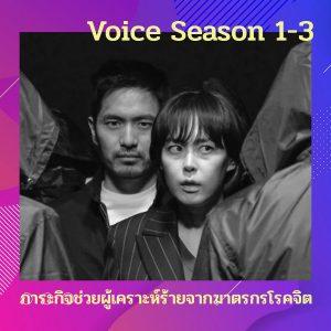 Voice ซับไทย