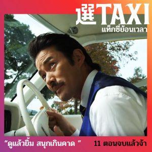 Sutekina Sen Taxi ซับไทย