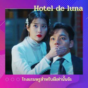 hoteldelunaซับไทย