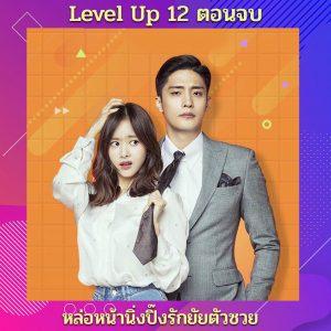 Level up ซับไทย