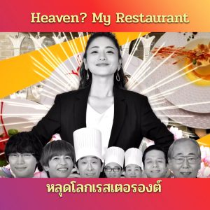 Heaven?My Restaurant My Life