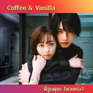 Coffee & Vanilla ซับไทย