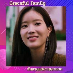 Graceful Family ซับไทย